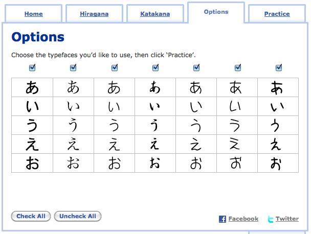 TextFugu – Hiragana Worksheets